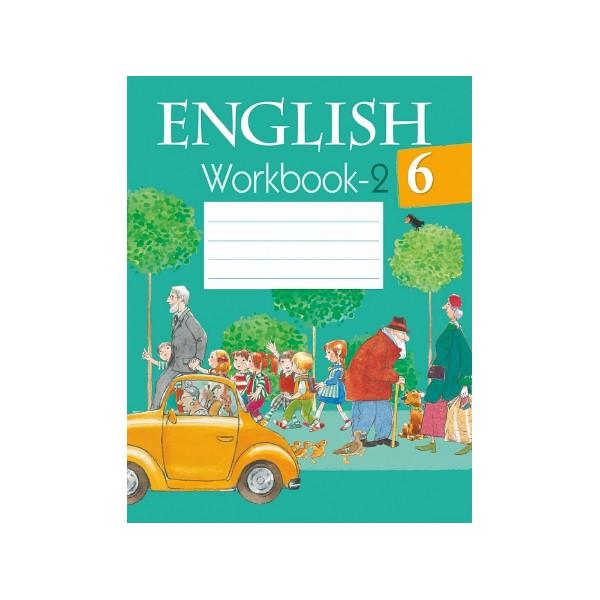 Английский язык. 6 класс. Рабочая тетрадь-2