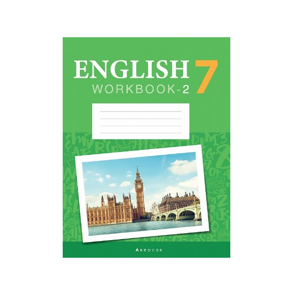 Английский язык. 7 класс. Рабочая тетрадь-2 (повышенный уровень)