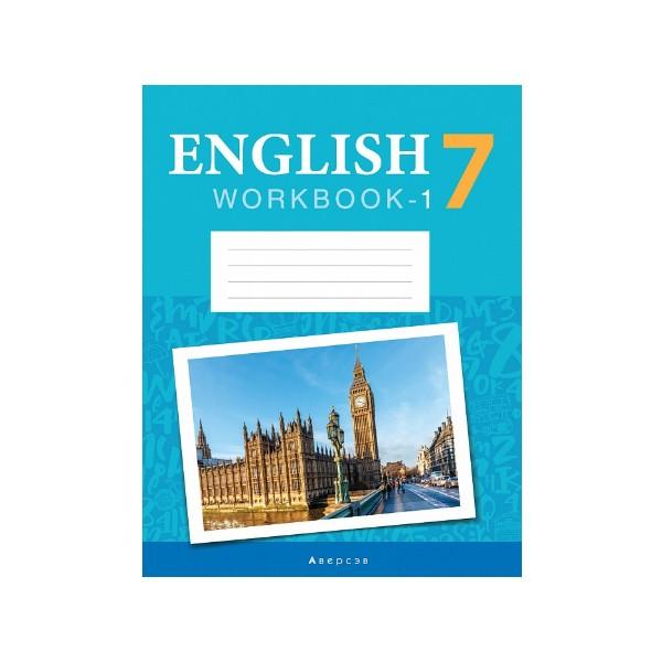 Английский язык. 7 класс. Рабочая тетрадь-1 (повышенный уровень)