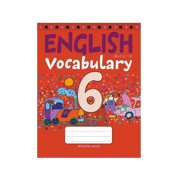 Тетрадь-словарик по английскому языку. 6 класс