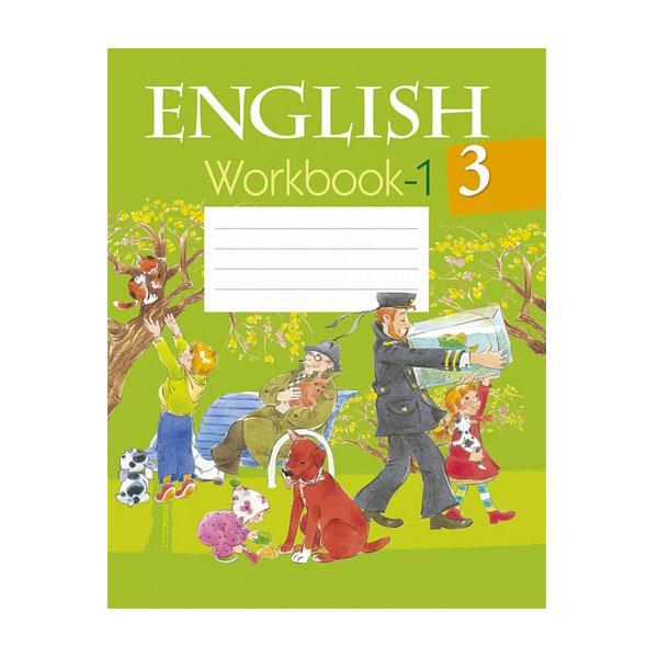 Английский язык. 3 класс. Рабочая тетрадь-1
