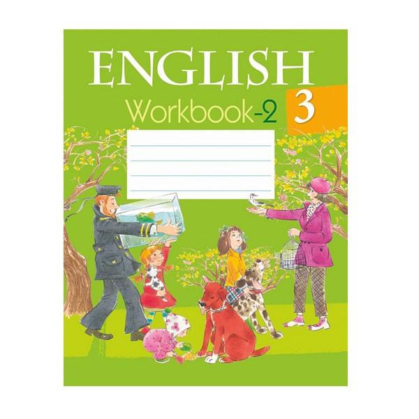 Английский язык. 3 класс. Рабочая тетрадь-2