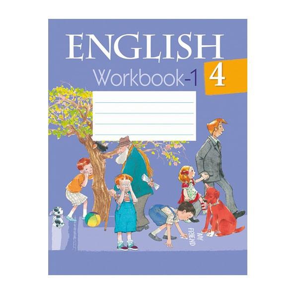 Английский язык. 4 класс. Рабочая тетрадь-1