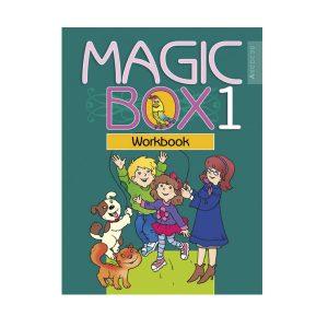 Английский язык. Magic Box 1. 1 класс. Рабочая тетрадь