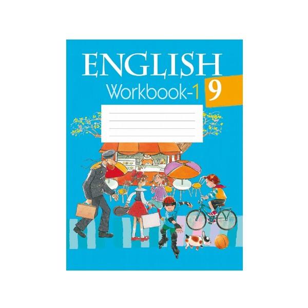 Английский язык. 9 класс. Рабочая тетрадь-1