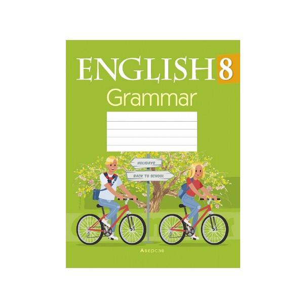 Английский язык. 8 класс. Тетрадь по грамматике