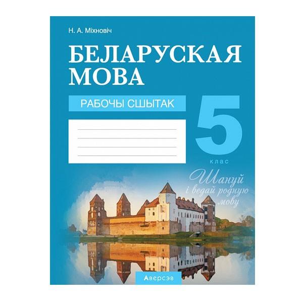 Беларуская мова. 5 клас. Рабочы сшытак