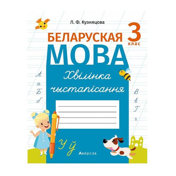 Беларуская мова. 3 клас. Хвілінка чыстапісання