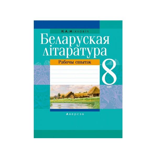 Беларуская літаратура. 8 клас. Рабочы сшытак