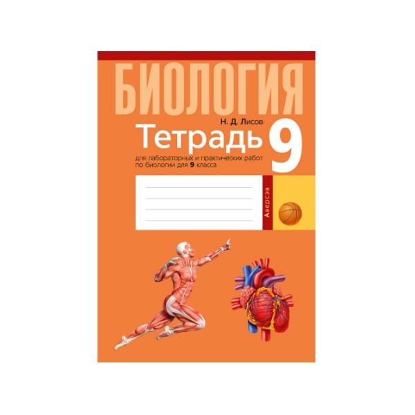 Тетрадь для лабораторных и практических работ по биологии для 9 класса