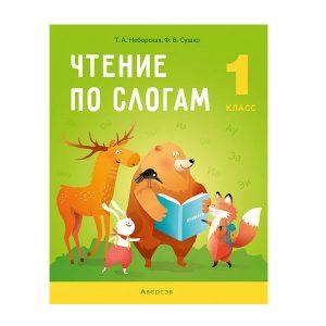 Чтение по слогам. 1 класс