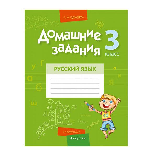 Домашние задания. Русский язык. 3 класс. I полугодие