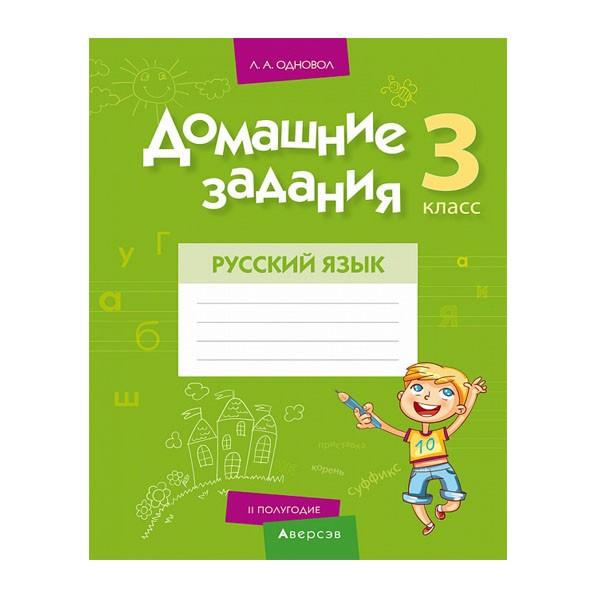Домашние задания. Русский язык. 3 класс. II полугодие