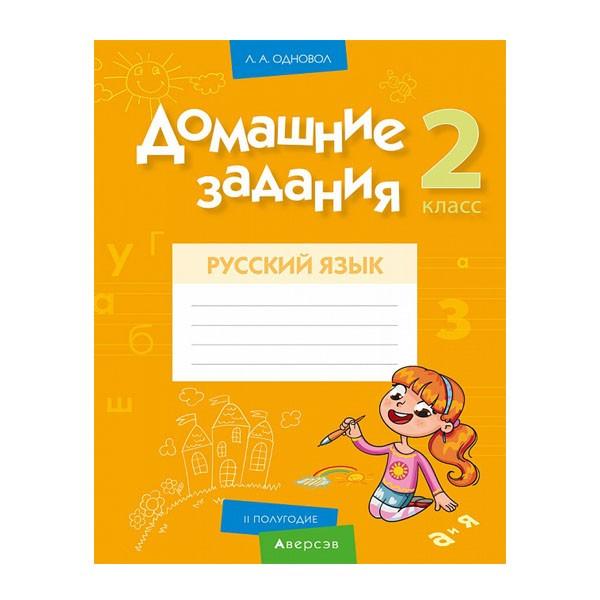 Домашние задания. Русский язык. 2 класс. II полугодие