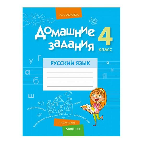 Домашние задания. Русский язык. 4 класс. IІ полугодие