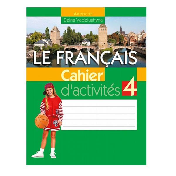 Французский язык. 4 класс. Рабочая тетрадь