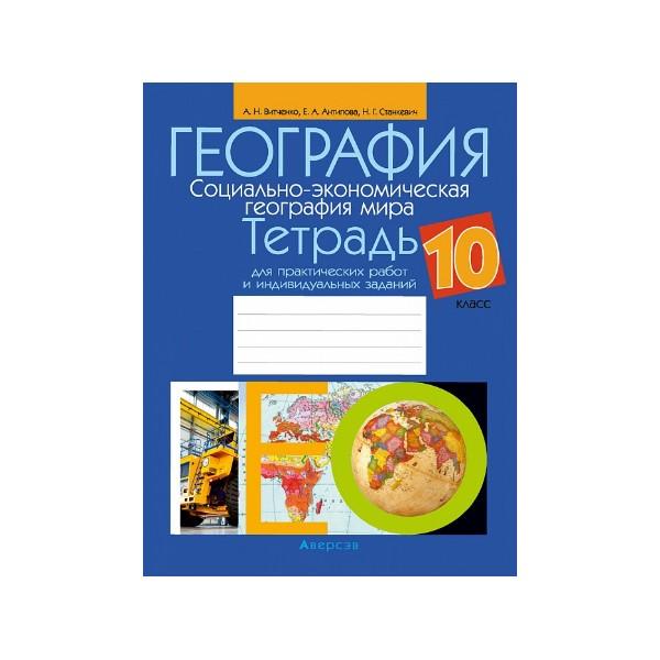 География. Социально-экономическая география мира. 10 класс. Тетрадь для практических работ и индивидуальных заданий