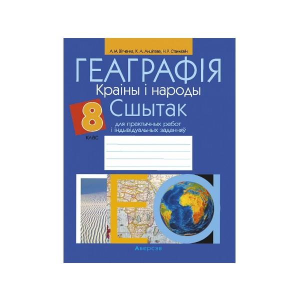 Геаграфія. Краіны і народы. 8 клас. Сшытак для практычных і самастойных работ