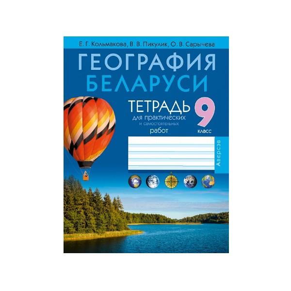 География Беларуси. 9 класс. Тетрадь для практических и самостоятельных работ
