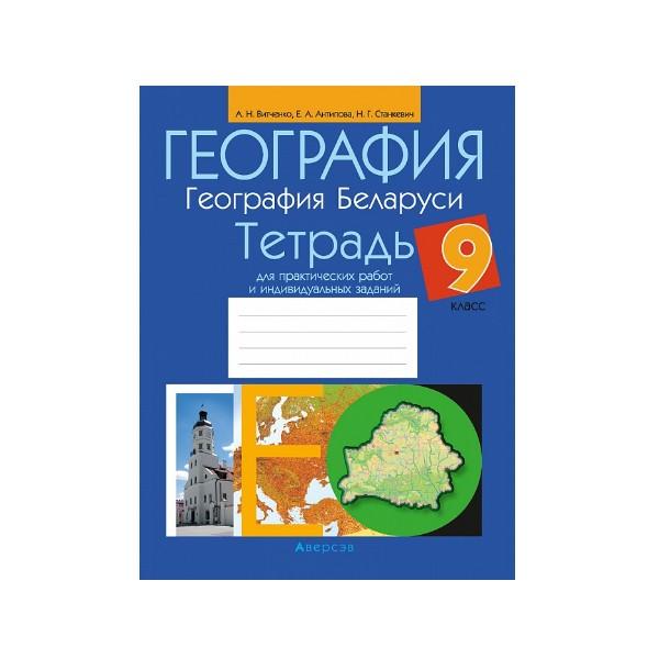 География. География Беларуси. 9 класс. Тетрадь для практических работ и индивидуальных заданий