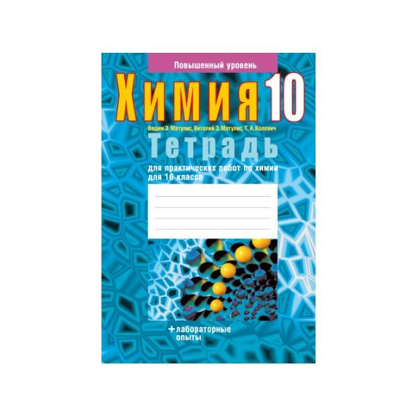 Тетрадь для практических работ по химии для 10 класса. Повышенный уровень