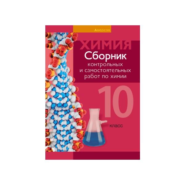 Сборник контрольных и самостоятельных работ по химии. 10 класс