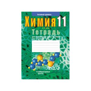 Тетрадь для практических работ по химии для 11 класса. Базовый уровень