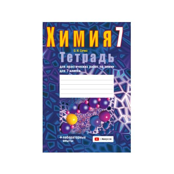 Тетрадь для практических работ по химии для 7 класса