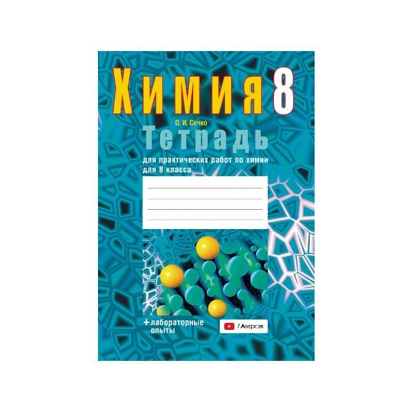 Тетрадь для практических работ по химии для 8 класса
