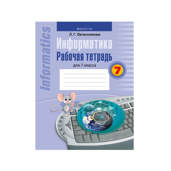 Информатика. Рабочая тетрадь для 7 класса