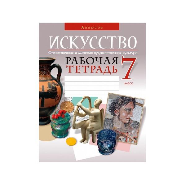 Искусство. Отечественная и мировая художественная культура. 7 класс. Рабочая тетрадь