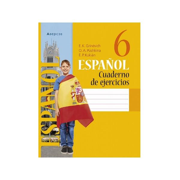 Испанский язык. 6 класс. Рабочая тетрадь