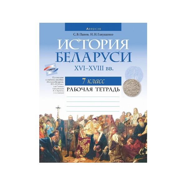 История Беларуси, ХVІ–ХVІІІ вв. 7 класс. Рабочая тетрадь