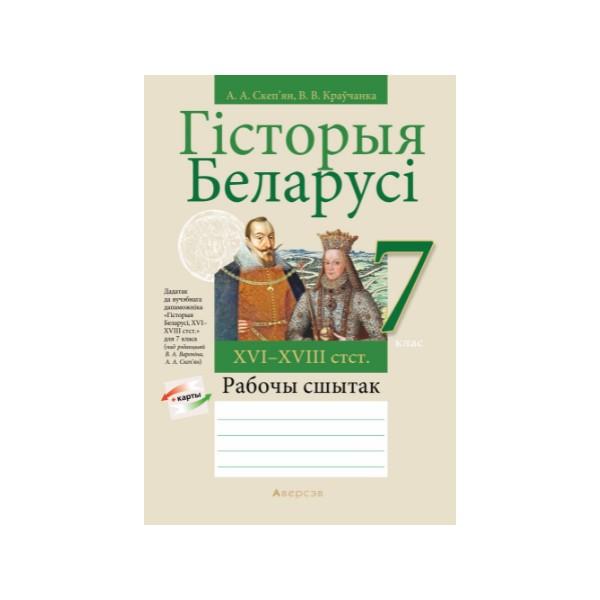 Гісторыя Беларусі, ХVІ-ХVІІІ стст. 7 клас. Рабочы сшытак