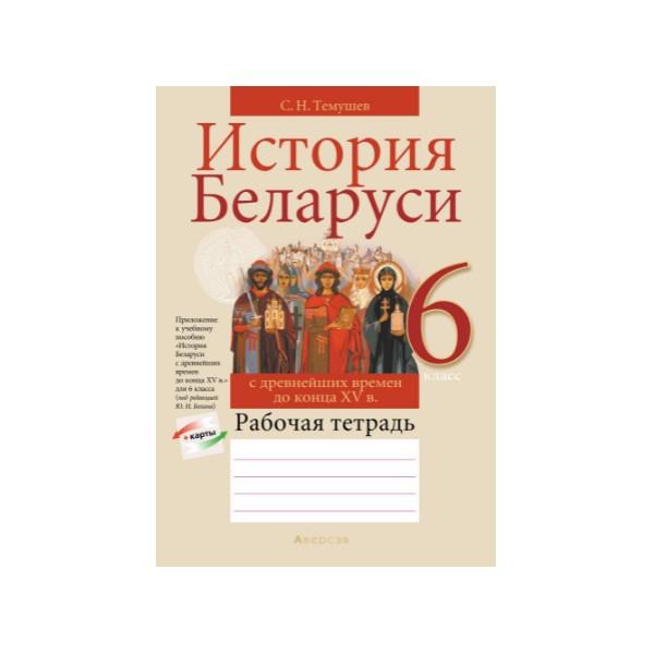 История Беларуси с древнейших времен до конца XV в. 6 класс. Рабочая тетрадь