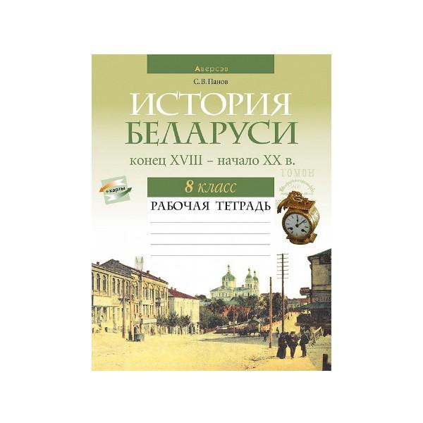 История Беларуси, конец XVIII - начало XX в. 8 класс. Рабочая тетрадь