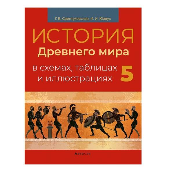 История Древнего мира в схемах, таблицах и иллюстрациях. 5 класс