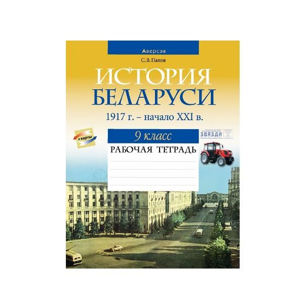 История Беларуси, 1917 г. — начало XXI в. 9 класс. Рабочая тетрадь