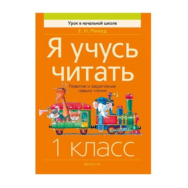 Я учусь читать. 1 класс. Развитие и закрепление навыка чтения