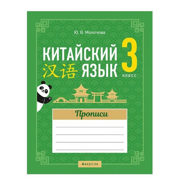 Китайский язык. 3 класс. Прописи