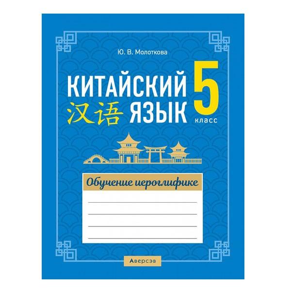 Китайский язык. 5 класс. Обучение иероглифике