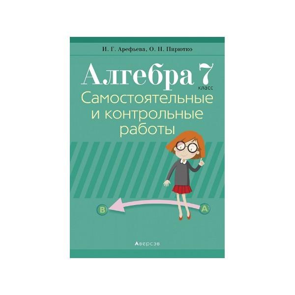 Алгебра 7. Самостоятельные и контрольные работы