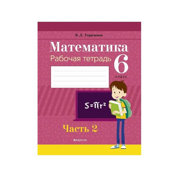 Математика. 6 класс. Рабочая тетрадь. В 2 частях. Часть 2