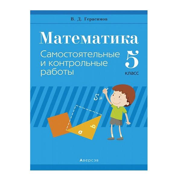 Математика. 5 класс. Самостоятельные и контрольные работы