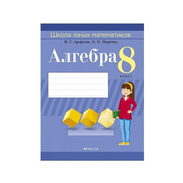 Школа юных математиков. Алгебра. 8 класс
