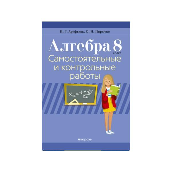 Алгебра. 8 класс. Самостоятельные и контрольные работы