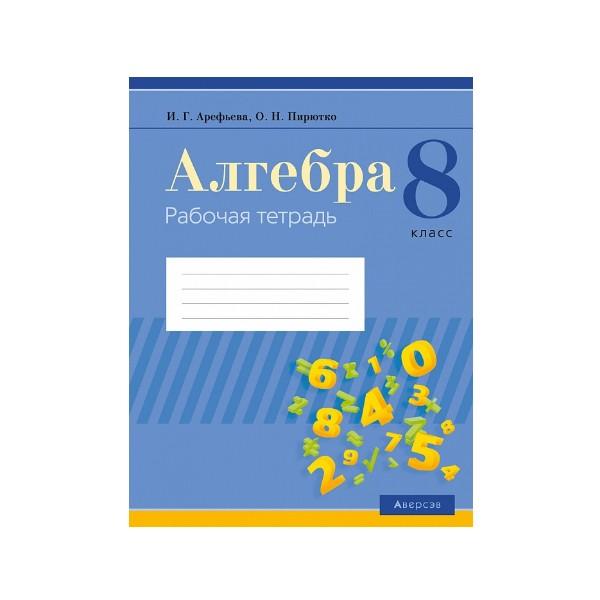 Алгебра. 8 класс. Рабочая тетрадь