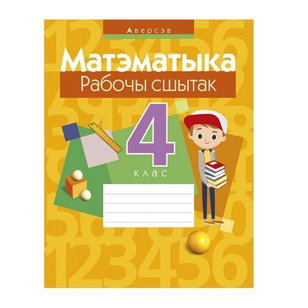 Матэматыка. 4 клас. Рабочы сшытак