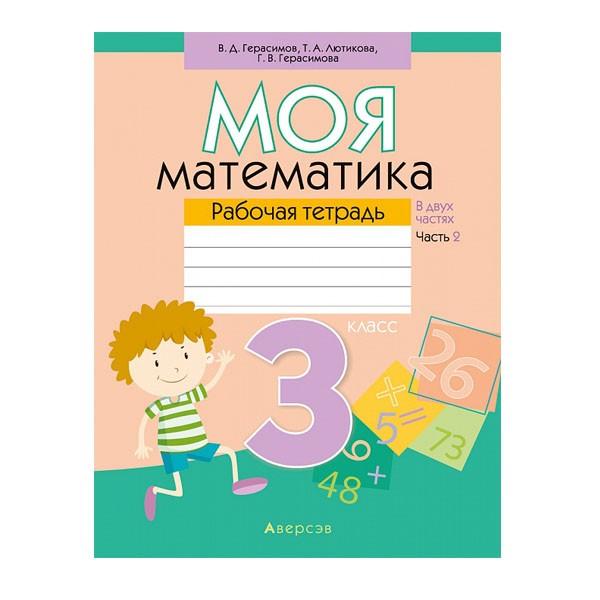 Моя математика. 3 класс. Рабочая тетрадь. Часть 2