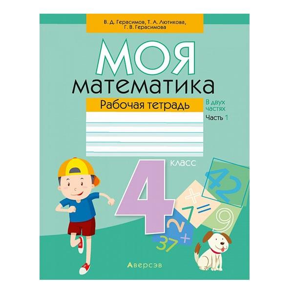 Моя математика. 4 класс. Рабочая тетрадь. Часть 1